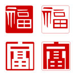Picture of Chinese Seal Stamps